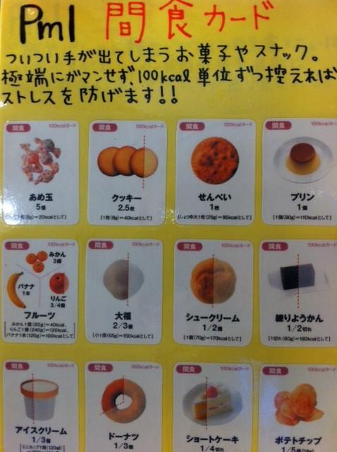 間食 (2).jpg